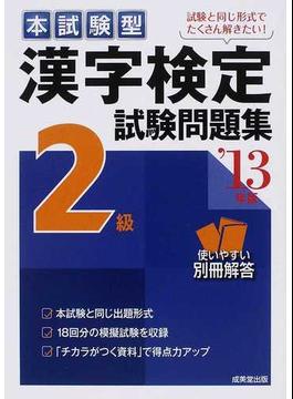 本試験型漢字検定2級試験問題集 '13年版