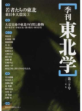 季刊東北学 第30号(2012年冬) 特集若者たちの東北