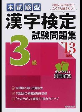 本試験型漢字検定3級試験問題集 '13年版
