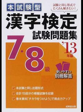 本試験型漢字検定7・8級試験問題集 '13年版