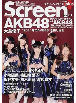 スクリーン+プラス vol.31 巻頭特集AKB48『DOCUMENTARY of AKB48 Show must go on少女たちは傷つきながら、夢を見る』