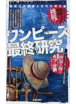 ワンピース最終研究(サクラ新書) 9巻セット