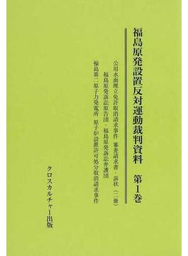 福島原発設置反対運動裁判資料 復刻 第1巻