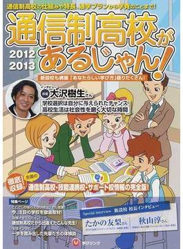 通信制高校があるじゃん! 2012〜2013年版