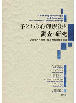 子どもの心理療法と調査・研究 プロセス・結果・臨床的有効性の探求