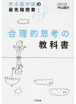 「合理的思考」の教科書 京大医学部の最先端授業!
