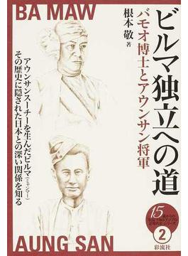 ビルマ独立への道 バモオ博士とアウンサン将軍