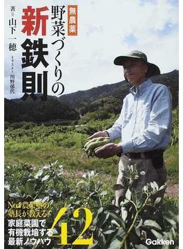 無農薬野菜づくりの新鉄則 No.1農業塾の塾長が教える!野菜栽培術42