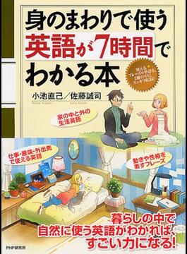 身のまわりで使う英語が7時間でわかる本 使えるフレーズや単語を、1冊の中にスッキリ収録!