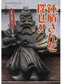 鍾馗さんを探せ!! 京都の屋根のちいさな守り神