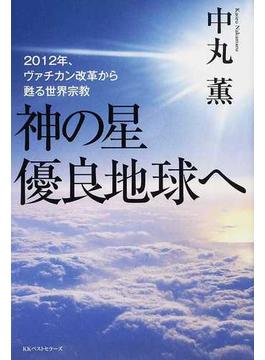 神の星優良地球へ 2012年、ヴァチカン改革から甦る世界宗教