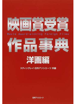 映画賞受賞作品事典 洋画編