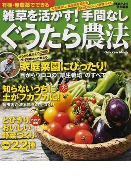 雑草を活かす!手間なしぐうたら農法 有機・無農薬でできる 土を肥やし、病虫害を抑える西村式おいしい野菜づくり