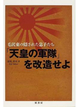 「天皇の軍隊」を改造せよ 毛沢東の隠された息子たち