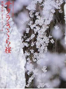 サクラ・さくら・桜 写真集(ブティック・ムック)