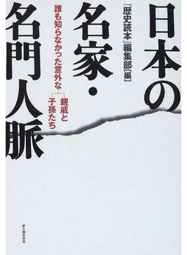 日本の名家・名門人脈 誰も知らなかった意外な親戚と子孫たち