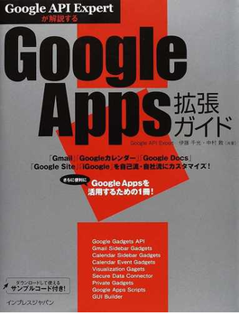 Google API Expertが解説するGoogle Apps拡張ガイド
