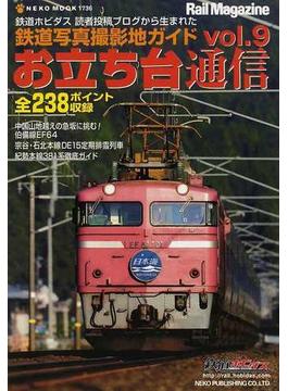 お立ち台通信 鉄道写真撮影地ガイド vol.9