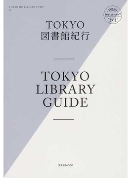 TOKYO図書館紀行(玄光社MOOK)