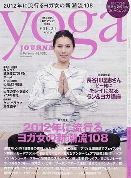 ヨガジャーナル日本版 Vol.21 2012年に流行るヨガ女の新潮流108