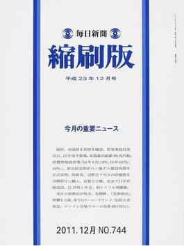 毎日新聞縮刷版 2011−12