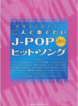 二人で奏でたいJ−POPヒット・ソング 初級者から上級者まで対応