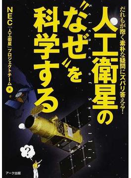 """人工衛星の""""なぜ""""を科学する だれもが抱く素朴な疑問にズバリ答える!"""
