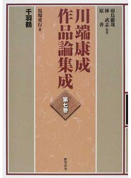 川端康成作品論集成 第7巻 千羽鶴