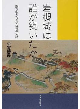 岩槻城は誰が築いたか 解き明かされた築城の謎