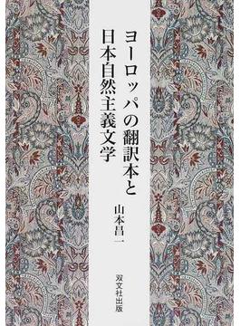 ヨーロッパの翻訳本と日本自然主義文学