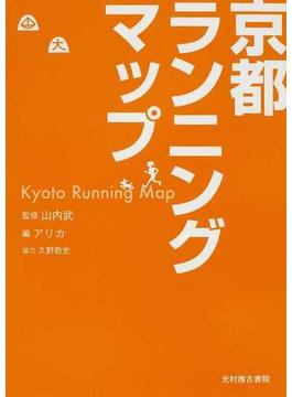 京都ランニングマップ