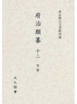 府治類纂 東京都公文書館所蔵 影印 13 貨幣