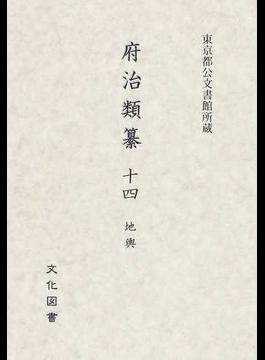 府治類纂 東京都公文書館所蔵 影印 14 地輿
