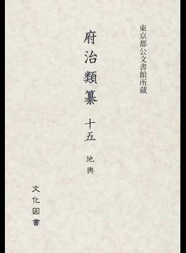 府治類纂 東京都公文書館所蔵 影印 15 地輿
