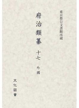 府治類纂 東京都公文書館所蔵 影印 17 外國