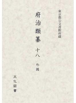 府治類纂 東京都公文書館所蔵 影印 18 外國