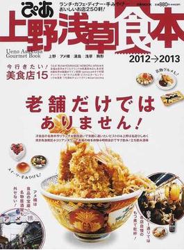 ぴあ上野浅草食本 2012→2013 ランチ・カフェ・ディナー・手みやげ…おいしいお店250軒!(ぴあMOOK)