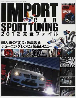 IMPORT CAR SPORT TUNING完全ファイル 2012