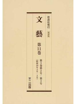 文藝 復刻版 第11巻 第3巻第2号・第3号(昭和10年2月・3月)