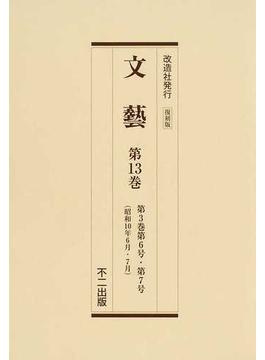 文藝 復刻版 第13巻 第3巻第6号・第7号(昭和10年6月・7月)
