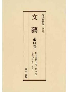文藝 復刻版 第14巻 第3巻第8号・第9号(昭和10年8月・9月)