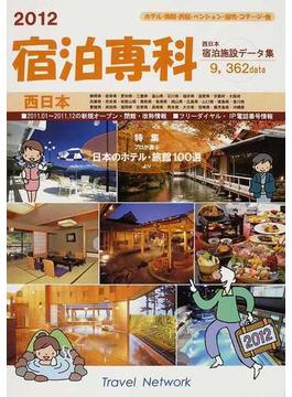 宿泊専科 西日本宿泊施設データ集 2012