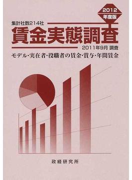 賃金実態調査 モデル・実在者・役職者の賃金・賞与・年間賃金 2012年度版