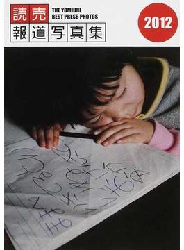 読売報道写真集 2012