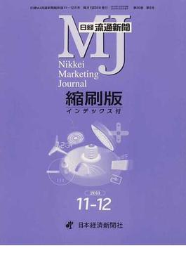 日経流通新聞縮刷版 2011年11−12月号