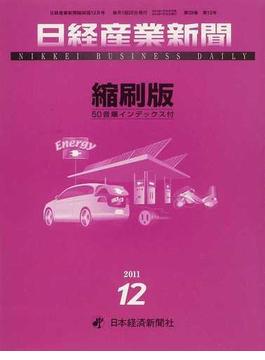 日経産業新聞縮刷版 2011年12月号