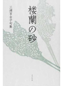 楼蘭の砂 三浦百合子句集