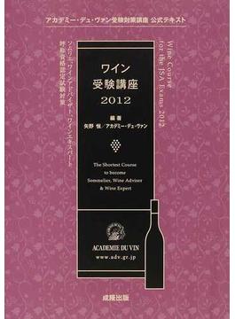 ワイン受験講座 アカデミー・デュ・ヴァン受験対策講座公式テキスト ソムリエ、ワインアドバイザー、ワインエキスパート呼称資格認定試験対策 2012