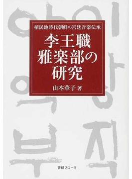 李王職雅楽部の研究 植民地時代朝鮮の宮廷音楽伝承