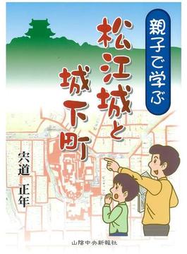 親子で学ぶ松江城と城下町